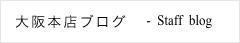 大阪本店ブログ