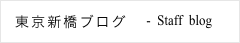 東京新橋ブログ