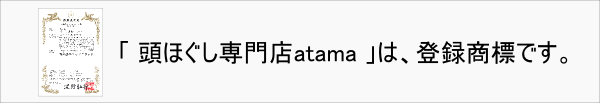 商標登録(頭ほぐし専門店atama)