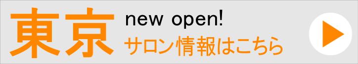 頭ほぐし 東京新橋店