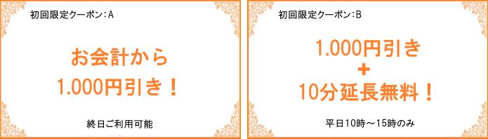 堺東クーポン