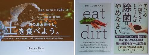 藤田先生「土を食べよう」